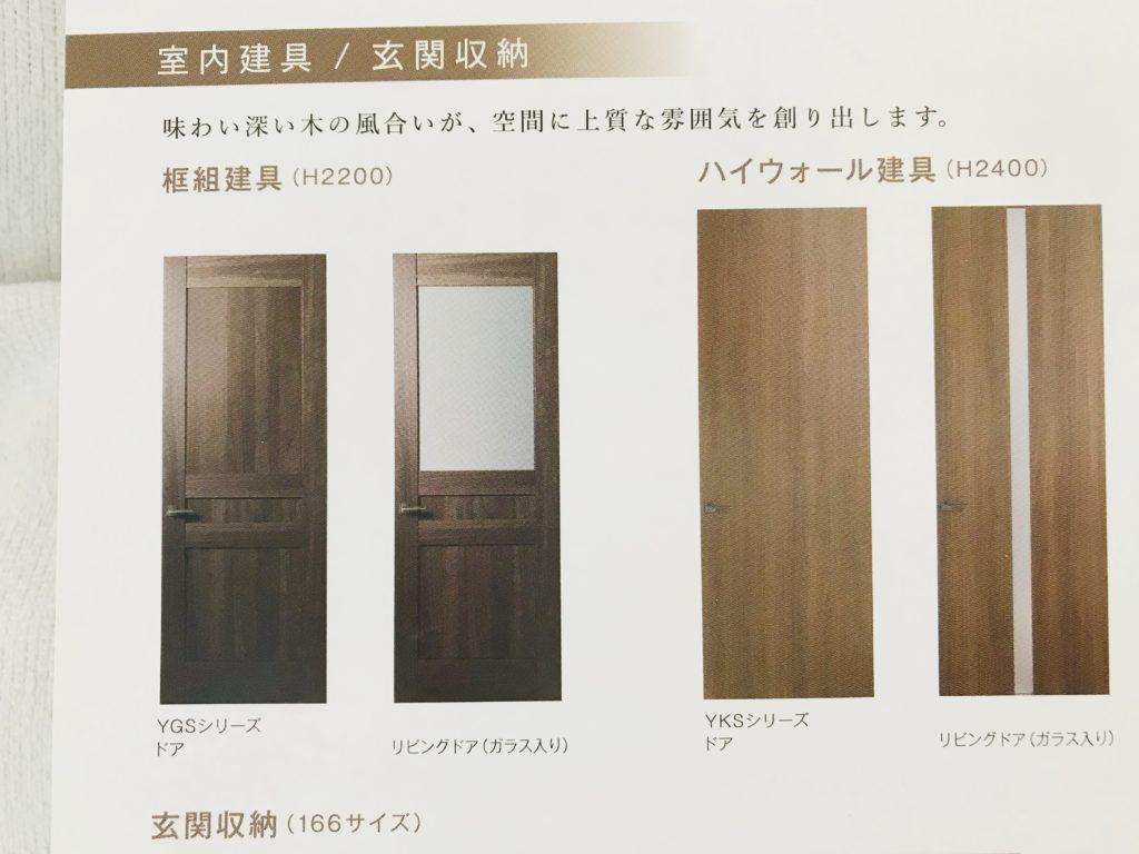 住友林業標準室内ドア