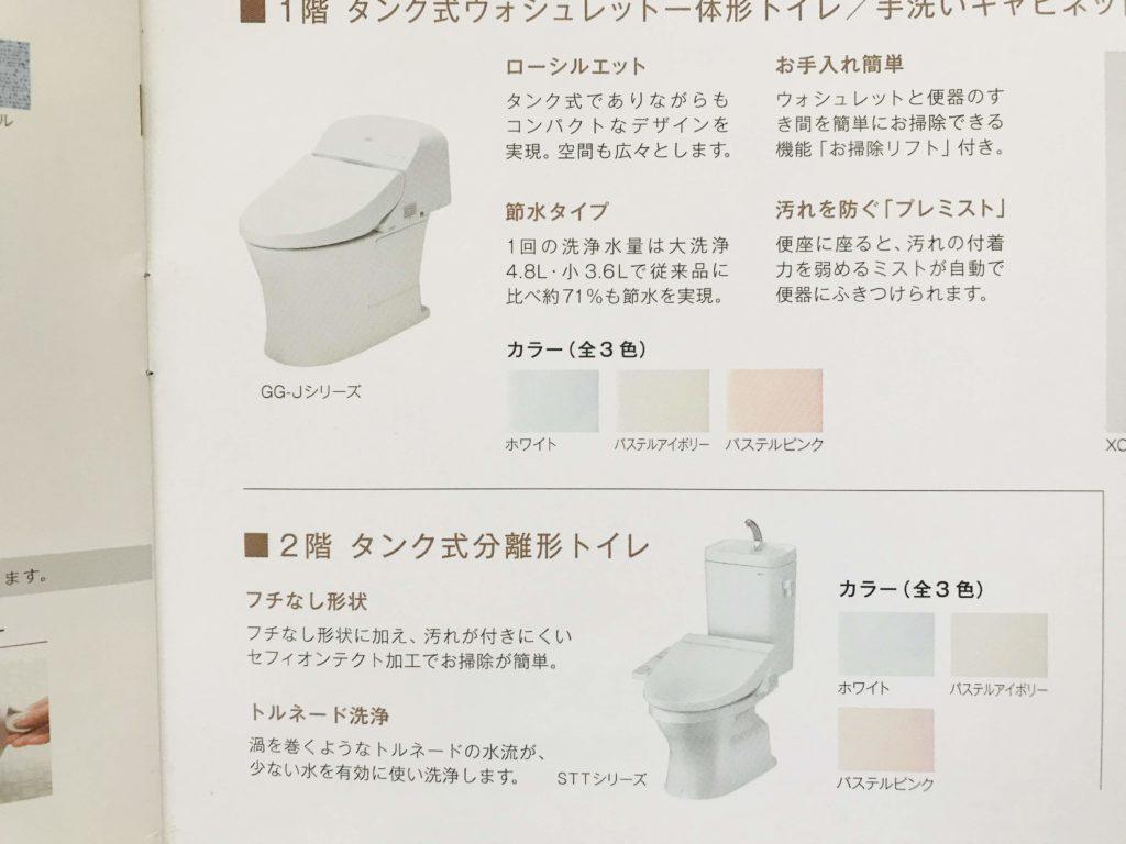 住友林業標準トイレ