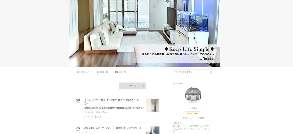 本当に必要な物しかもたない暮らし公式ブログのスクリーンショット