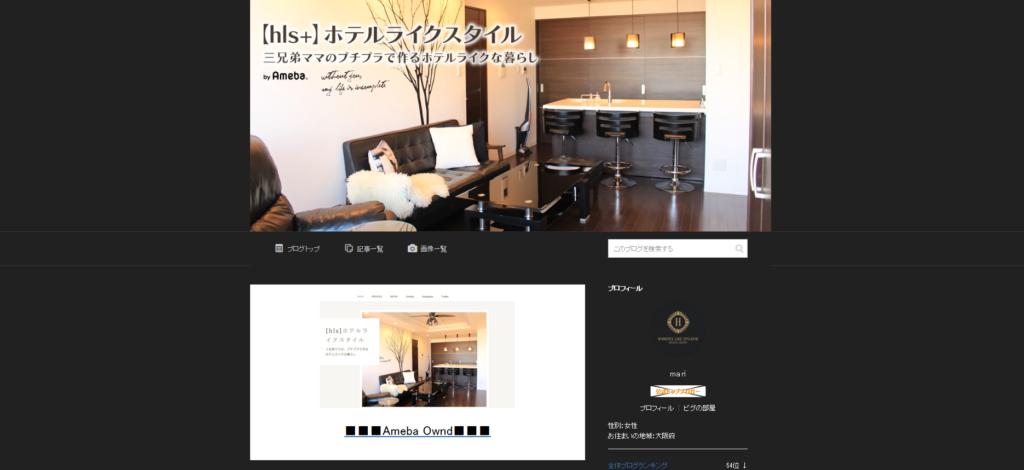 ホテルライクスタイル公式ブログのスクリーンショット