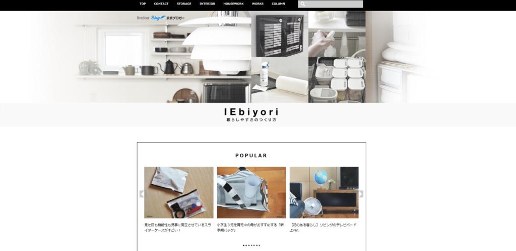 IEdiyori公式ブログのスクリーンショット