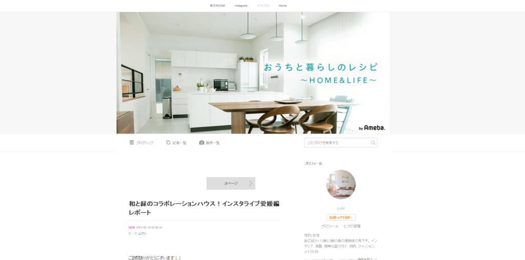 おうちと暮らしのレシピ公式ブログのスクリーンショット