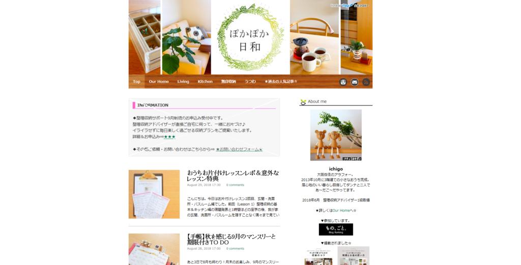 ぽかぽか日和公式ブログのスクリーンショット