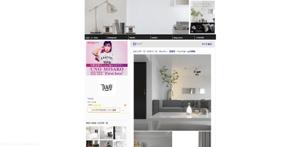 シンプルモダンインテリア公式ブログのスクリーンショット