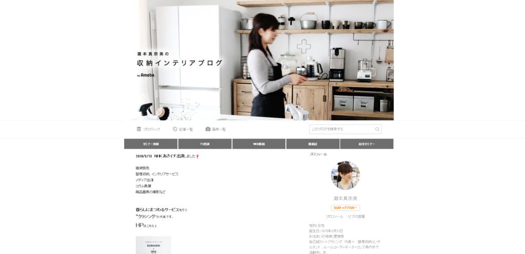 瀧本真奈美公式ブログのスクリーンショット