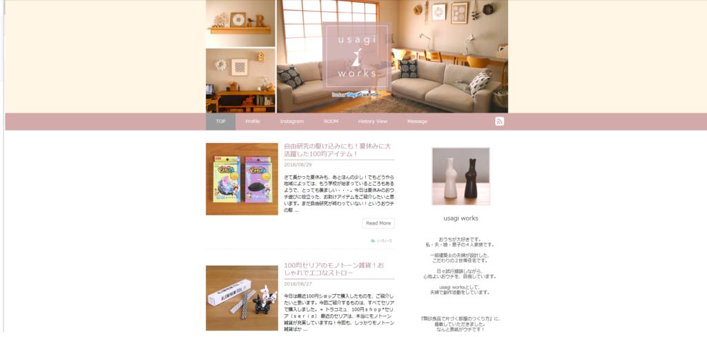 usagi works公式ブログのスクリーンショット