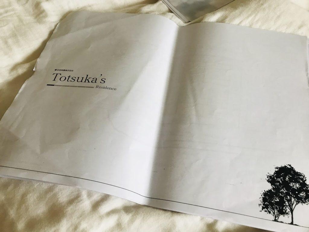 住友林業図面表紙