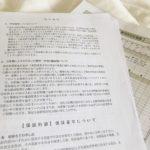 住友林業の保証書類