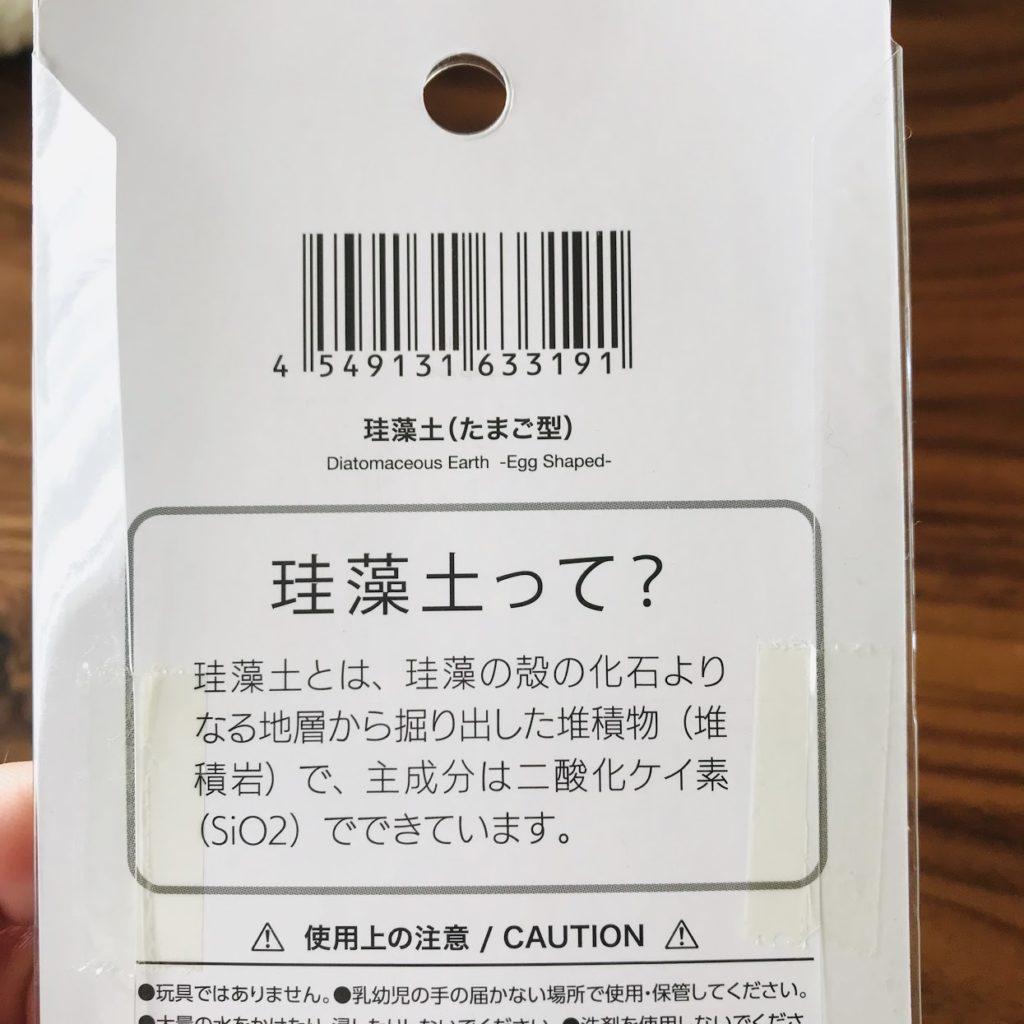 珪藻土たまご型JANコード