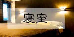 寝室アイコン